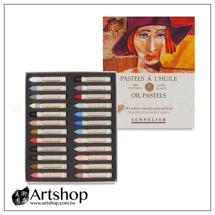 【Artshop美術用品】法國 SENNELIER 申內利爾 專家級手工油性粉彩 (24色人物) #132520.243