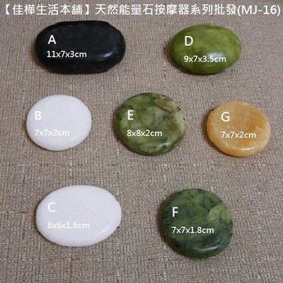 【佳樺生活本舖】天然能量石按摩器系列(...
