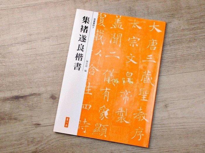 韓非子小舖~ 書法名碑字帖-寫書賞詩系列2-集 褚遂良楷書(麋研齋出版)