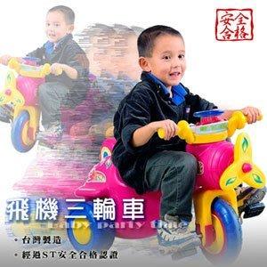 【推薦+】飛機三輪車P072-TR01兒童腳踏車三輪自行車.手推車.輔助輪.兒童車.騎乘車.騎乘玩具.專賣店哪裡買