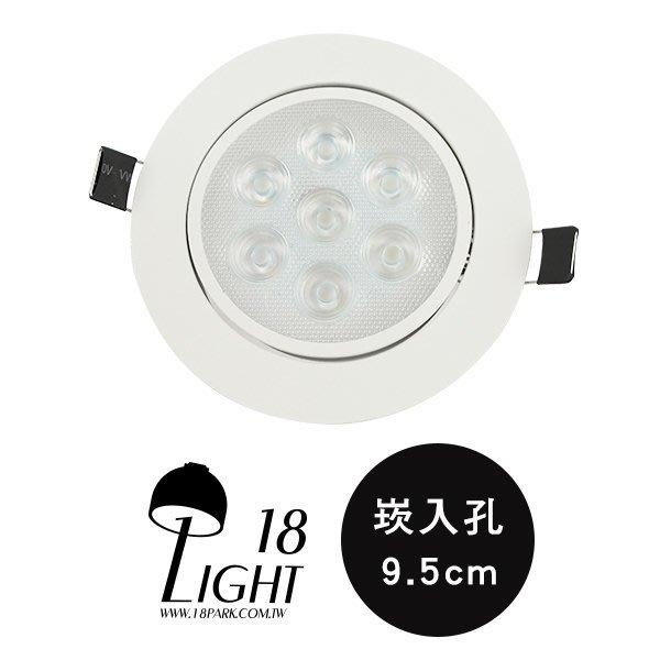 【18LIGHT】經典燈體 High Efficiency  [高效能小崁燈-崁入孔9.5cm/9W ]