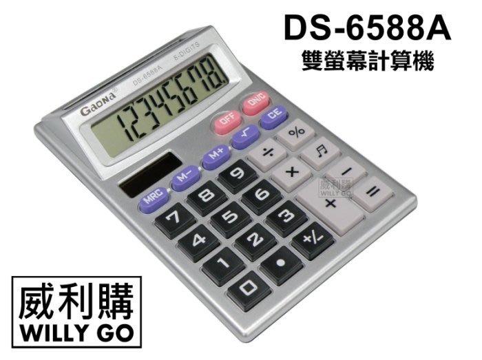 【喬尚拍賣】6588雙螢幕計算機(90)適合櫃台結帳使用