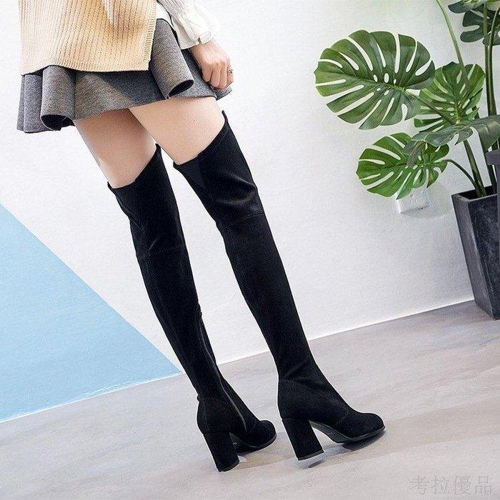 日和生活館 2019秋冬季新款高靴子黑色長靴女過膝高跟7cm尖頭粗跟顯瘦彈力靴 982S88