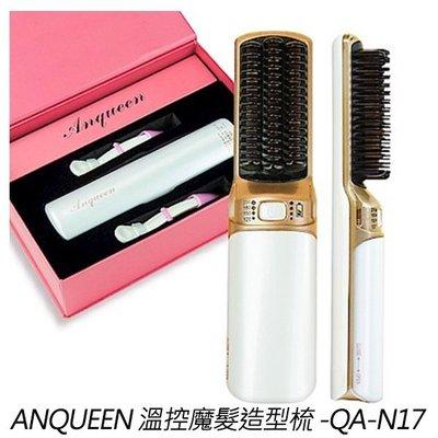 ANQUEEN 溫控魔髮造型梳 -QA-N17 整髮梳 美髮 隨身 攜帶 台灣公司貨 保固一年