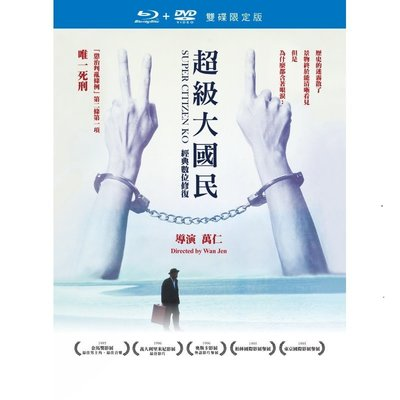 <<影音風暴>>(藍光電影1705)超級大國民:經典數位修復版   藍光BD+DVD  全120分鐘(下標即賣)48