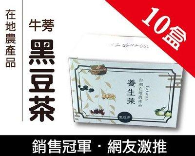 【金彩食品雜貨舖】牛蒡黑豆茶10盒-牛蒡黑豆水 使排便順暢無負擔