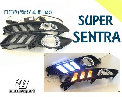 小傑車燈精品--全新 NISSAN SUPER SENTRA 2012 13 14 年 野馬 DRL 日行燈 方向燈