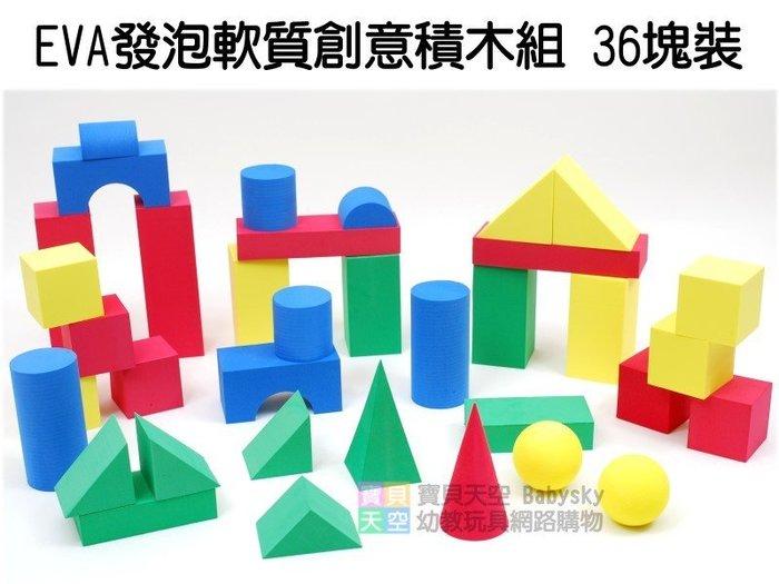 ◎寶貝天空◎【EVA發泡軟質創意積木組-36塊裝】軟質軟性泡棉泡沫安全積木,台灣製,無毒ST安全玩具教具