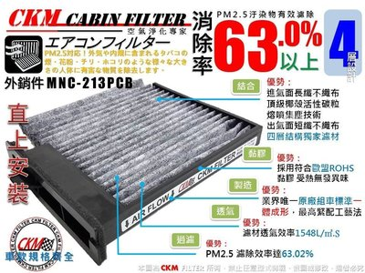 【CKM】NISSAN LIVINA 07年後出廠 原廠 正廠 型 活性碳 活性碳冷氣濾網 空氣濾網 粉塵濾網 空調濾網