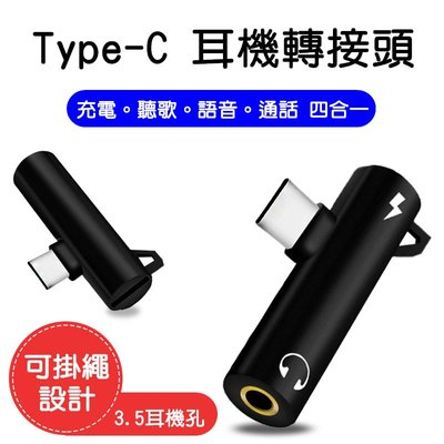Type-C 手機 耳機轉接頭 3.5mm線控耳機 + 充電 小米 華為 oppo Oneplus Samsung