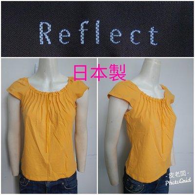 【皮老闆】二手真品 REFLECT 衣服 上衣 短袖 日本製 E401