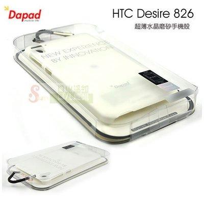 s日光通訊@DAPAD原廠 HTC Desire 826 超薄水晶磨砂手機殼 抗指紋保護殼 背蓋硬殼 新北市