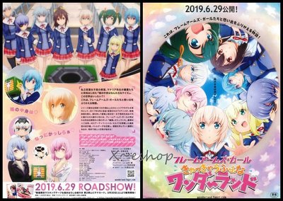 X~日本動畫-[機甲少女Frame Arms Gir~笑聲軟語的Wonderland~]劇場版-日本電影小海報2019