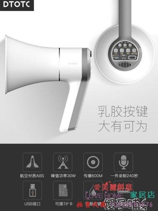 擴音器錄音迷你電量顯示超大功率擴音器戶外手持喊話器宣傳喇叭  全館免運