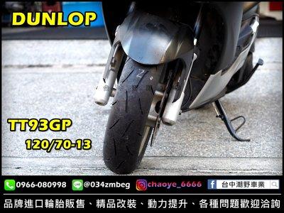 台中潮野車業 DUNLOP 登祿普 TT93 GP 120/70-13 完工價 DRG FORCE SMAX 彪琥