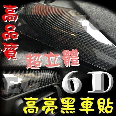 G9A39 現貨特價中! 超立體 6D 高亮光面 碳纖維貼紙 透氣槽 超擬真高亮面6D卡夢碳纖維
