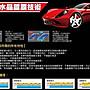華新 機車 美容 水晶鍍膜 鍍膜 新車 抗酸雨...