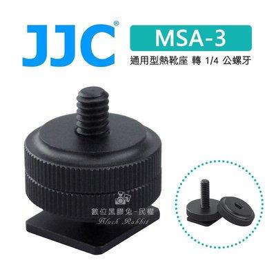 數位黑膠兔【JJC MSA-3 熱靴座 通用型熱靴座 轉 1/4 公螺牙】持續燈 補光燈 麥克風 轉接座 螺絲 外接螢幕