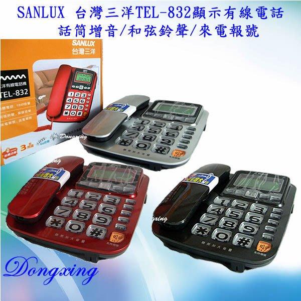 【通訊達人】【免運優惠】SANLUX 台灣三洋 TEL-832 話筒增音/和弦鈴聲/報號顯示有線電話 紅色/銀色/深鐵灰