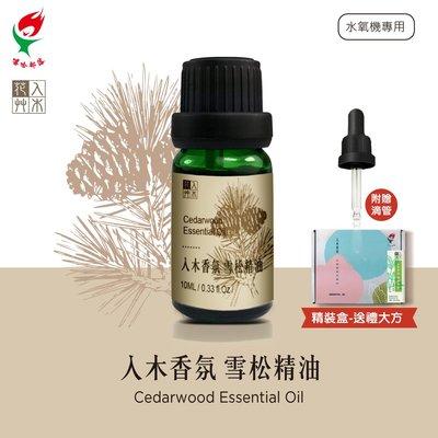 〈花艸入木〉入木香氛擴香精油─薄荷 / 雪松 (水氧機專用10ml) 強強滾