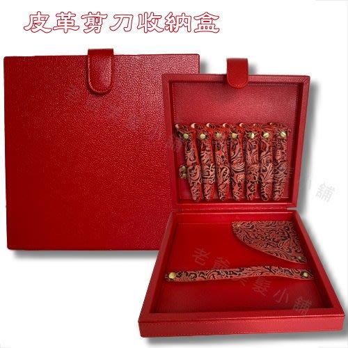 皮革剪刀收納盒(7隻裝)-紅色 (刷卡可分三期)