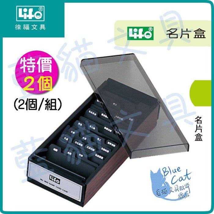 【可超商取貨】名片架/名片箱/名片簿【BC18382】NO.800 名片盒(800入) 2個/組《徠福LIFE》【藍貓】