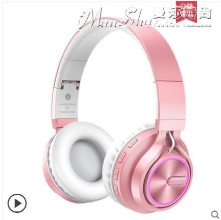 耳罩式耳機無線耳機頭戴式藍芽手機耳麥女生可愛潮韓版少女心高音質帶麥