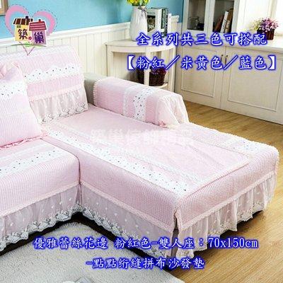 *優雅蕾絲花邊點點绗縫拼布沙發墊-粉紅色-雙人座-70x150cm*築巢 窗簾 精品 *下標前請先詢問是否有現貨。