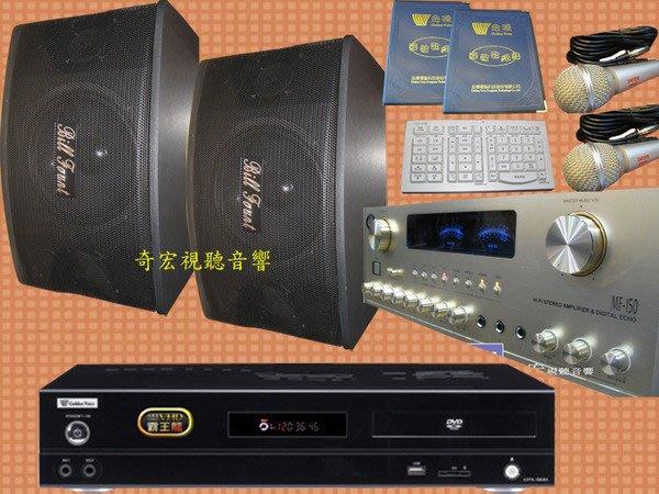 特價專案金嗓音響組合特價專案~金嗓最新電腦伴唱機S-1音響組合經銷批發價奇宏有門市可試聽