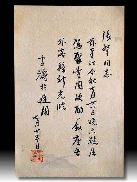 【 金王記拍寶網 】S1154  中國近代名家 王雪濤款 書法書信印刷稿一張 罕見 稀少