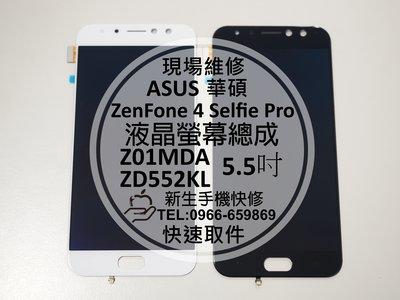 免運【新生手機快修】華碩 ZenFone 4 Selfie Pro 液晶螢幕總成 ZD552KL Z01MDA 現場維修