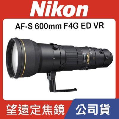 【國祥公司貨】Nikon AF-S Nikkor 600mm F4 G ED VR 航空領域第一指名長焦鏡