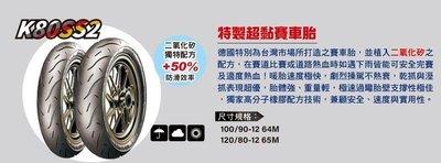 {板橋侑新車業} 德國HEIDENAU 海德瑙 K80SS2 K80-SS2 超黏賽車胎120/70-13 (53P)