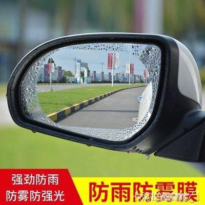 GOTSHOP 汽車後視鏡防雨膜倒車鏡防霧膜反光鏡驅水劑納米防水高清貼膜通用GO618