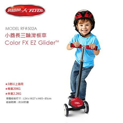 美國RadioFlyer-小酋長三輪滑板車(紅色)#502A