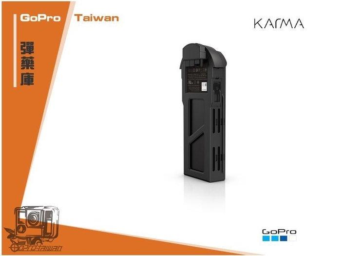 【GOPRO 彈藥庫】 KARMA 空拍機 航拍 無人機 原廠 充電電池 備用電池 AQBTY-001
