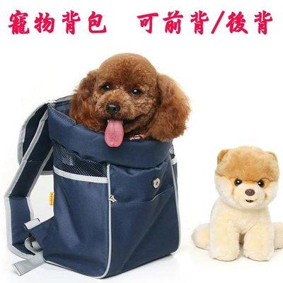 【葳爾登】寵物外出背包寵物包袋鼠包寵物親子袋外出提籠/寵物袋寵物旅行箱袋鼠袋1307藍色