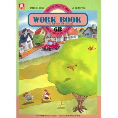 魏蘇珊美語大系6B Work Book 家庭作業簿 練習簿 自學本 Assignment Book 親子教學 幼兒教材