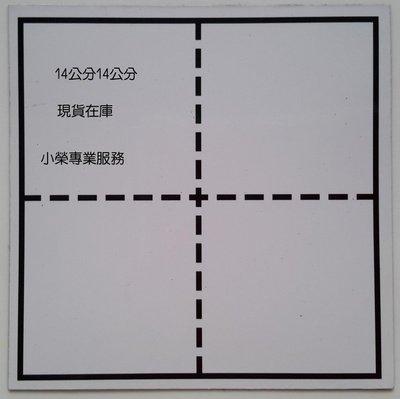 現貨-田字格白板磁鐵 教學用白板筆字 黑板貼 磁鐵白板 磁鐵片白板14*14公分