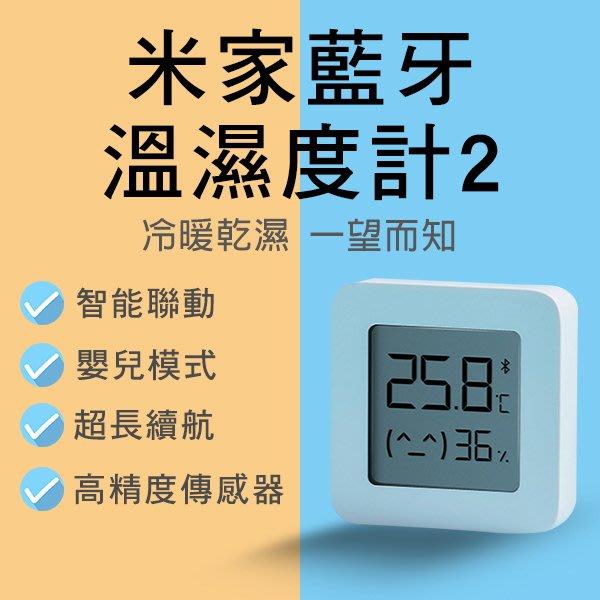【刀鋒】小米米家藍牙溫濕度計2 現貨 當天出貨 溫度計 濕度測量 溫度測量 智能聯動 連接藍牙 手機app 附牆貼