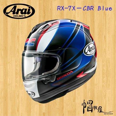 【帽牧屋】『限量聯名』日本 Arai RX7X HONDA HRC CBR BLUE 全罩安全帽 選手帽 透氣 藍