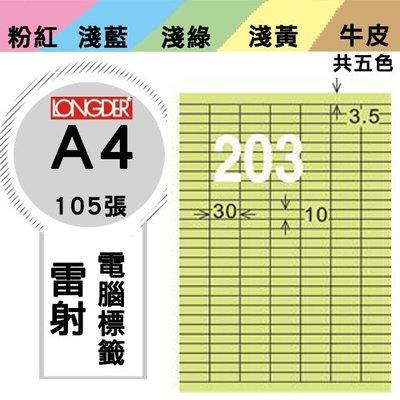 辦公NO.1【longder龍德】電腦標籤紙 203格 LD-850-G-A 淺綠色 105張 影印 雷射 貼紙