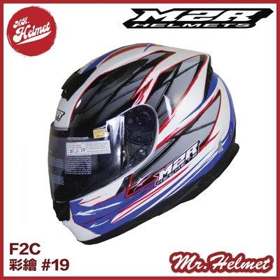 【安全帽先生】M2R F2C 彩繪 #19 白藍紅 雙D扣 安全帽 玻璃纖維 全罩 F-2C