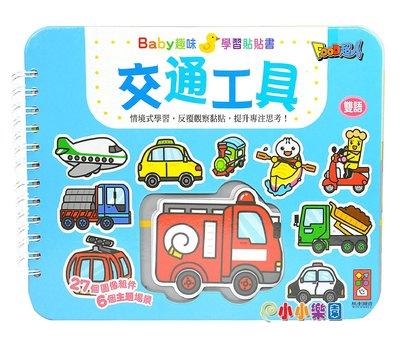 *小小樂園*風車圖書 交通工具Baby趣味學習貼貼書,情境式學習,反覆觀察黏貼,提升專注思考!