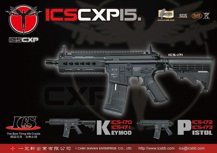 【翔準軍品】《ICS》 CXP-15 Pistol 電動槍 耐用! 台灣精品《享保固+免運費》