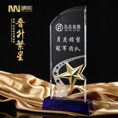 預購款-金屬五角星水晶獎杯制作刻字授權牌創意獎牌定制比賽頒獎電影獎杯