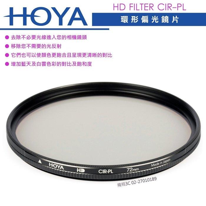《飛翔無線3C》HOYA HD FILTER CIR-PL 環型偏光鏡片 CPL 52 55 58 62 67 mm