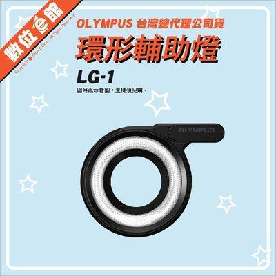 【免運費【元佑公司貨】Olympus LG-1 環型輔助燈  LED導光板 導光環 微距環閃