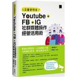 益大資訊~Youtube+FB+IG社群媒體操作經營活用術 9789864345298 博碩 MI22004 500