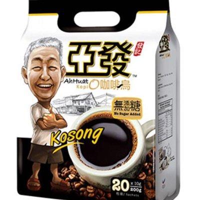 **新貨到**馬來西亞-AhHuat/亞發0咖啡烏-黑咖啡-無糖配方/另售特濃/金牌/榛果/咖啡烏含糖